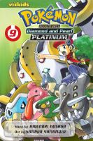 Pokémon adventures : Diamond and Pearl platinum. Volume 9