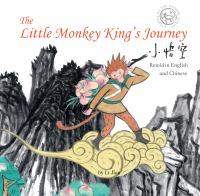 The little monkey king's journey