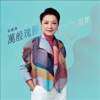 Frances yip 50th anniversary