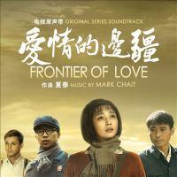 Frontier of Love (original Series Soundtrack)