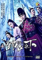 Jin yi zhi xia