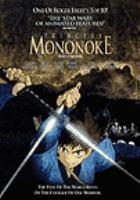 Princess Mononoke(DVD)
