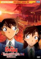 Detective Conan:The Scarlet School Trip