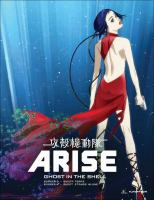 Ghost in the shell, arise: Borders 3 & 4