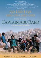 كابتن أبو رائد - Kābtin Abū Rā'id