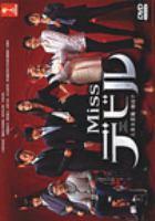 MISS DEVIL (DVD) DVD