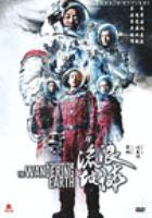 The Wandering Earth (DVD)