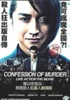 Confession of murder : live action the movie