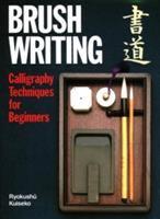 Image: Brush Writing