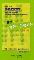 Minjung's English-Korean & Korean-English dictionary