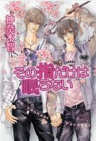 Only The Ring Finger Knows Volume 5: The Finger Never Sleeps (Yaoi Novel)