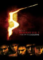The Art of Resident Evil 5