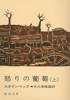 Ikari no budo ̄(怒りの葡萄)