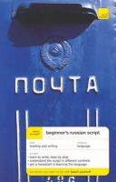 Beginner's Russian Script