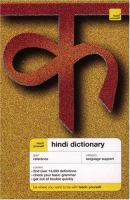 Teach Yourself Hindi and English Dictionary