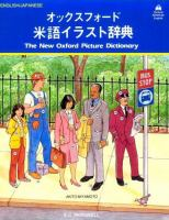 The New Oxford Picture Dictionary / English/Japanese