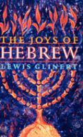 The Joys of Hebrew