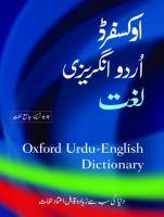 Auksfarḍ Urdū Angrezī lug̲h̲at