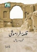 Qalah-yi faramoshi