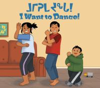 I Want to Dance!