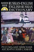 Random House Russian-English English-Russian Dictionary