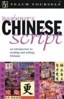 Beginner's Chinese Script