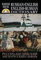 Random House Russian-English, English-Russian Dictionary