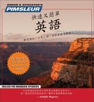 English for Mandarin Chinese Speakers