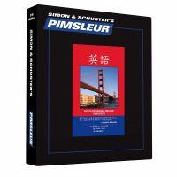 English For Speakers Of Mandarin Chinese