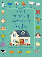 First Hundred Words in Arabic