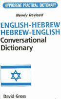 English-Hebrew, Hebrew-English Conversational Dictionary
