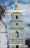 Ukrainian-English, English-Ukrainian Dictionary