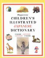 Hippocrene Children's Illustrated Japanese Dictionary