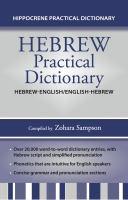 Hebrew-English, English-Hebrew practical dictionary