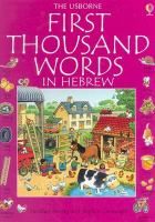 The Usborne Internet-linked First Thousand Words in Hebrew