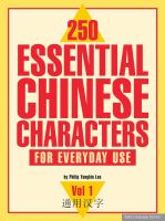 250 Essential Chinese Characters for Everyday Use