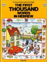 The first thousand words in Hebrew