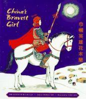 China's Bravest Girl