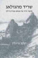 Masa habubot le'erets yisrael
