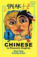 Speak E-Z Chinese