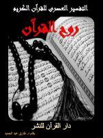 al-Tafsīr al-ʻaṣrī lil-Qur'ān al-karīm rūḥ al-Qur'ān : khawāṭir ḥawla al-Qur'ān(التفسير العصري للقرآن الكريم روح القرآن : خواطر حول القرآن)