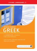 Spoken World. Greek