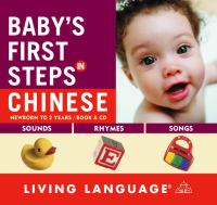 Baby's First Steps in Chinese