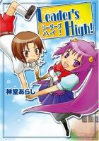 Leader's High! Volume 1