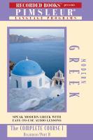 Modern Greek IB