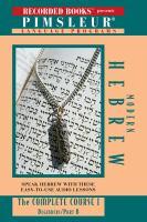 Hebrew 1B