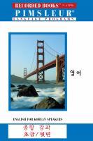 English for Korean Speakers