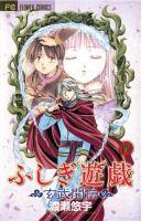 Fushigi Yugi, Genbu Kaiden, Vol. 4