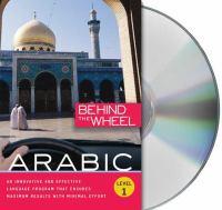 Behind the wheel Arabic