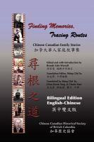 尋根之道 ﹕ 加拿大華人家庭故事集 = Finding memories, tracing routes : Chinese Canadian family stories
